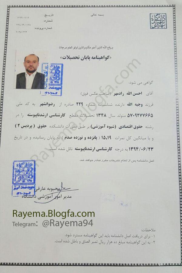 گروه تلگرام دانشجو های پزشکی دانشگاه تهران کانال تلگرام اخبار کارشناسی ارشد - تلگرام نیوز