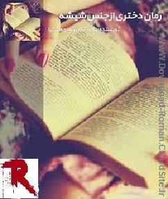 دانلود رمان دختری از جنس شیشه | دی. بی. رینولدز