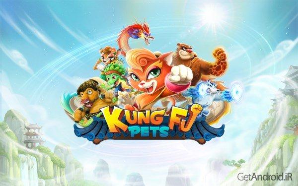 دانلود Kung Fu Pets 1.2.10 – بازی حیوانات کونگ فو کار اندروید