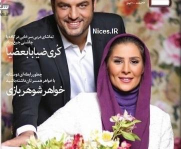 سام درخشانی و همسرش در مجله