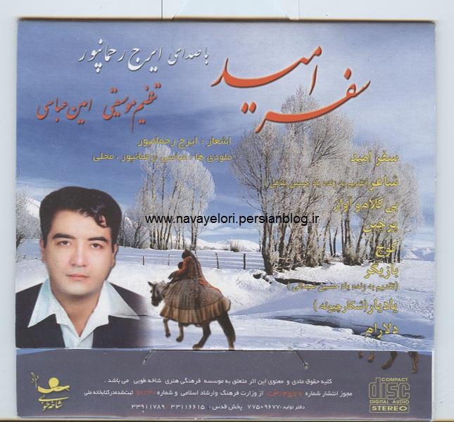 Safar_Omid2.jpg