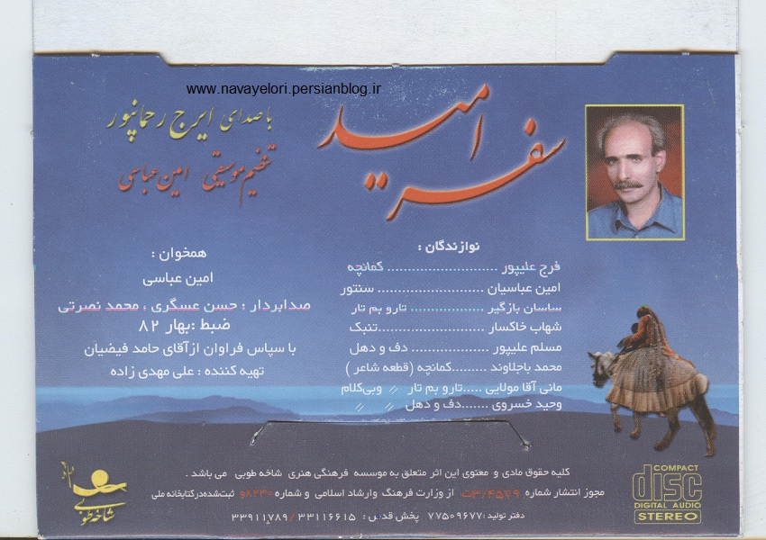 Safar_Omid3.jpg