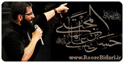 شهادت امام حسن مجتبی(ع) حسین سیب سرخی