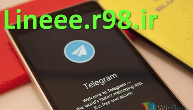 آموزش حذف و اضافه کردن مدیر در کانال تلگرام,Remove and add the administrator channel telegram,ساختن کانال در تلگرام,اموزش تلگرام,ترفندهای تلگرام,lineee.r98.ir,گروه