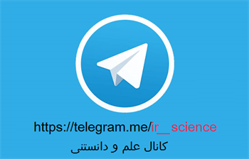 کانال علمی تلگرام
