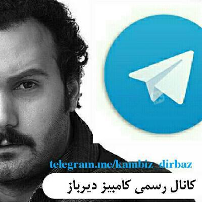 کانال تلگرام کامبیز دیربار