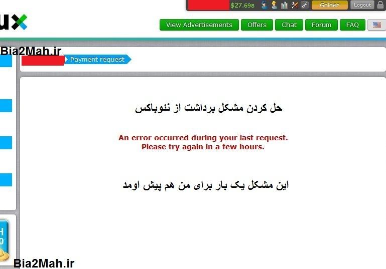 http://s3.picofile.com/file/8222109476/neobux_error_Bia2Mah_ir_.jpg