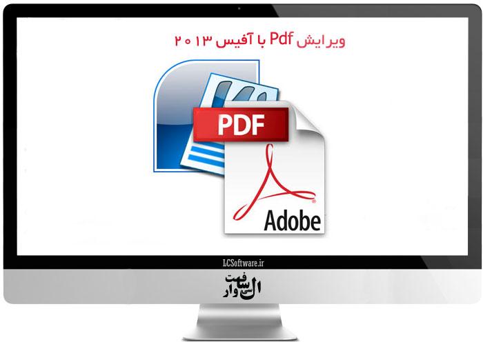 ویرایش فایل های Pdf با آفیس 2013
