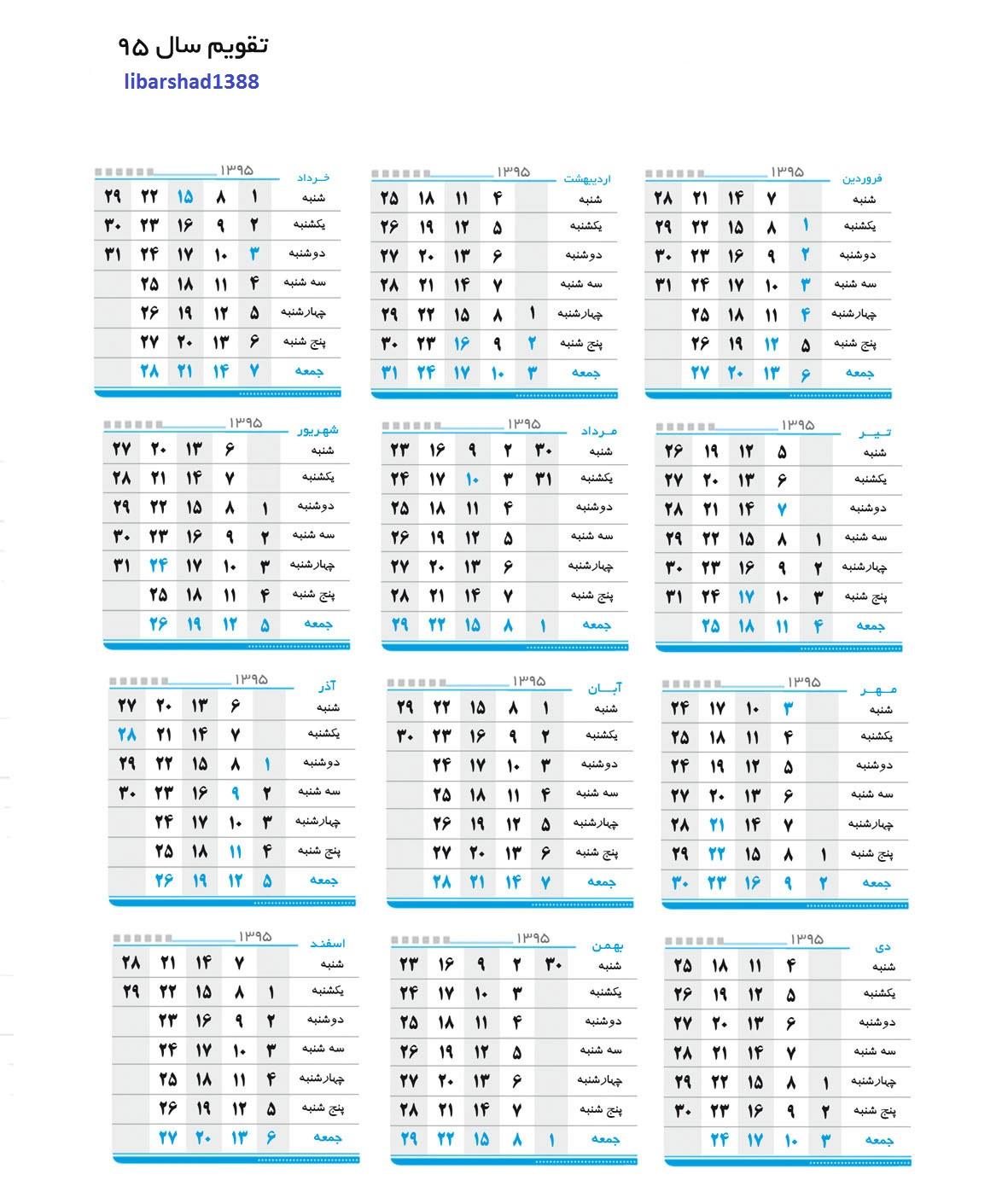 رنگ سال اروپا برچسب دانلود تقویم 95 در یک نگاه - دانلود رایگان سوالات و ...