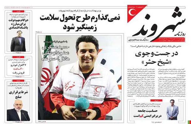 حمید عسکری عضو داوطلب هلال احمر شد