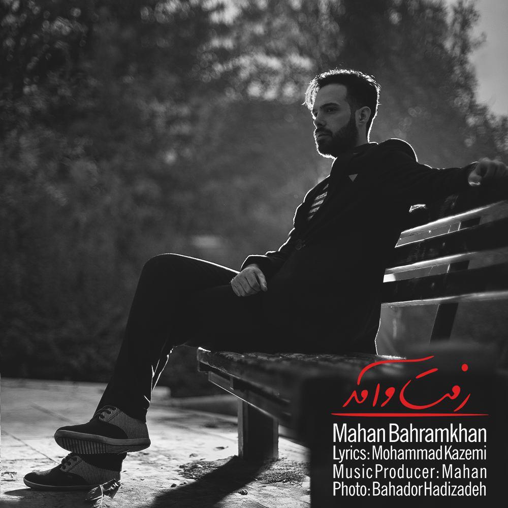 دانلود آهنگ جدید ماهان بهرام خان به نام رفت و آمد
