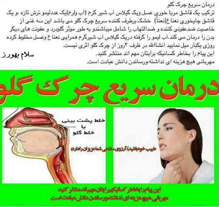 درمان سریع چرک گلو