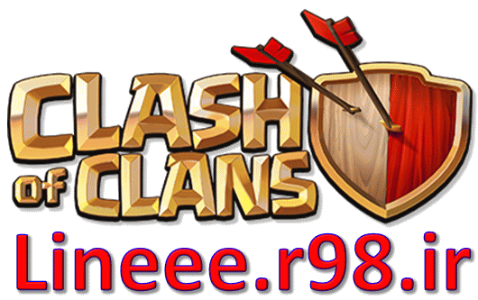 انتقال بازی کلش اف کلنز,آموزش ذخیره سازی و انتقال اکانت بازی کلش اف کلنز,ترفندهای بازی clash of clans,جلوگیری از پاک شدنClash Of Clans,آموزش ذخیره کلش اف کلنز,lineee.r98.ir,اموزش انتقال اکانت کلش