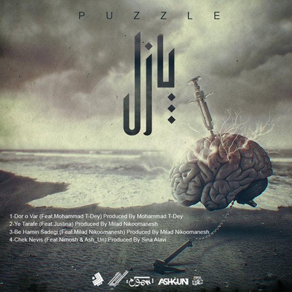 دانلود آلبوم جدید سینا نرگال به نام پازل