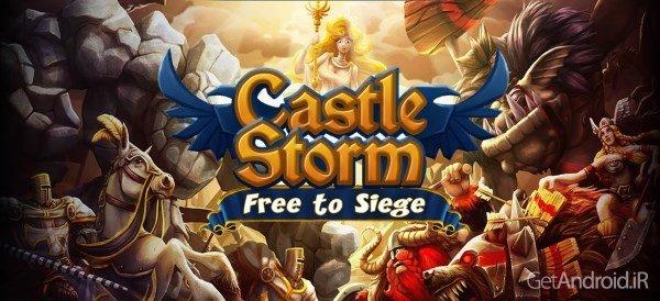 دانلود CastleStorm - Free to Siege 1.78 بازی استراتژیک اعتیاد آور اندروید