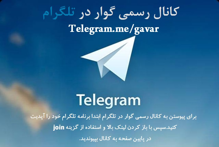 http://s3.picofile.com/file/8222500834/telegram_06_700x470.jpg
