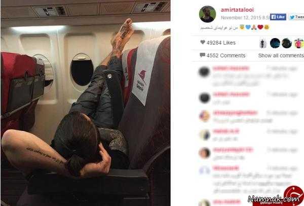 عکس امیرتتلو در هواپیمای شخصی اش , چهره های معروف