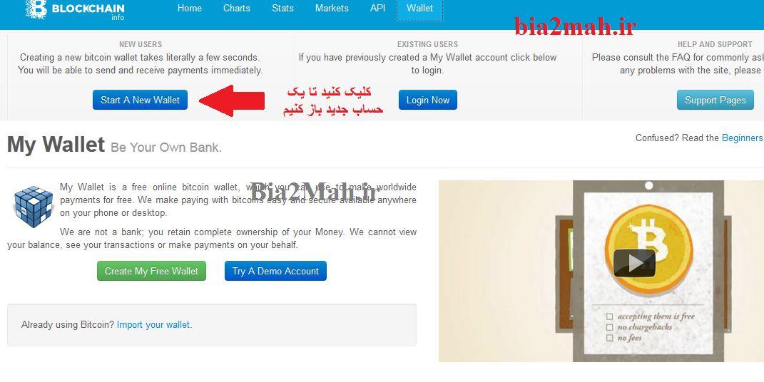 http://s3.picofile.com/file/8222578350/Blockchain_info_Bia2Mah_ir_.jpg