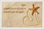 عکس نوشته های زیبا و جالب