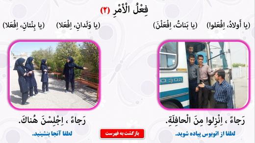 http://s3.picofile.com/file/8222735318/Arabi9_94_Darse44.jpg
