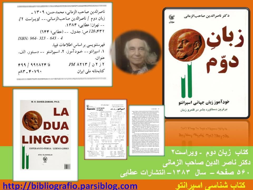 کتاب زبان دوم - دیراست 2 - دکتر صاحب الزمانی - سال 1384