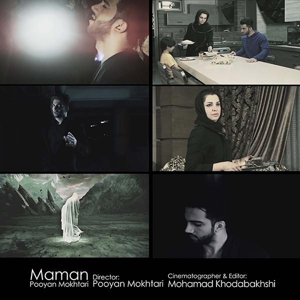 دانلود موزیک ویدیوی جدید پویان مختاری به نام مامان