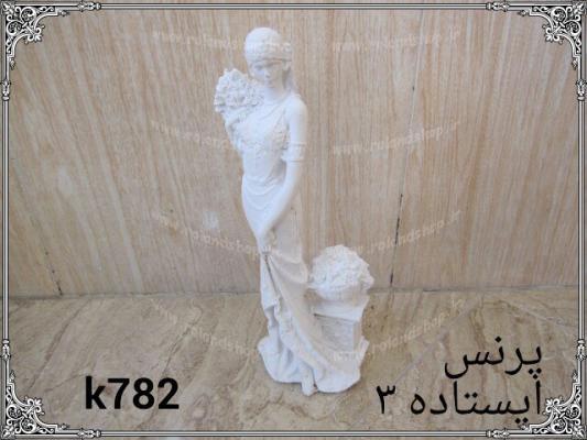 پرنس ایستاده پلی استر ،  مجسمه پلی استر، تولید مجسمه، مجسمه رزین، مجسمه، رزین، ساخت مجسمه، پلی استر