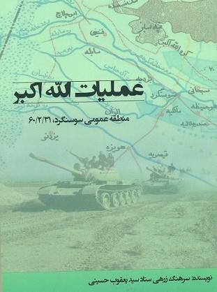کتاب عملیات الله اکبر