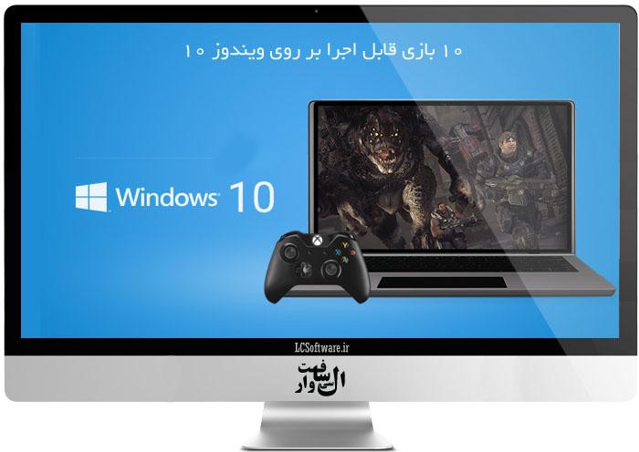 10 بازی قابل اجرا بر روی ویندوز 10