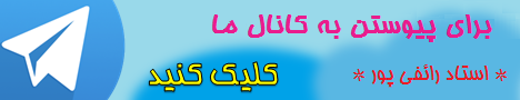 کانال تلگرامی استاد رائفی پور