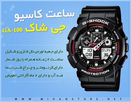 فروش ویژه ساعت 2 زمانه کاسیو جی شاک GA-100