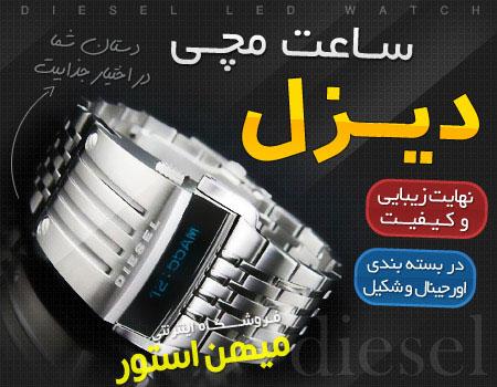فروش ویژه ساعت LED دیزل - Diesel