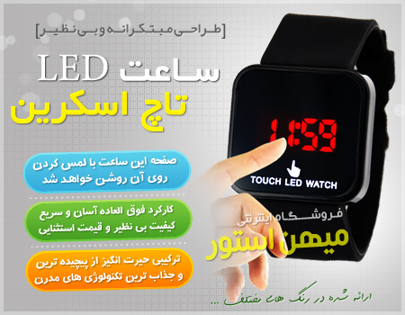 فروش ویژه ساعت LED تاچ اسکرین
