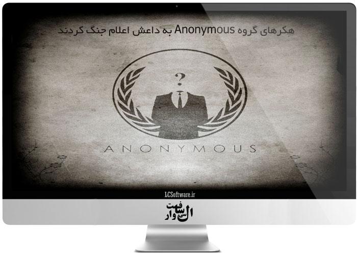 هکرهای گمنام به داعش اعلام جنگ کردند