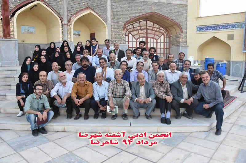 انجمن ادبی مرحوم آشفته شهرضا