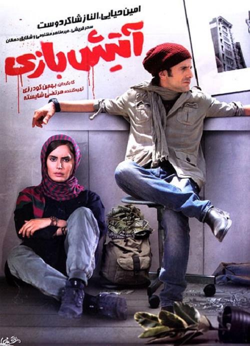 دانلود فیلم ایرانی آتیش بازی