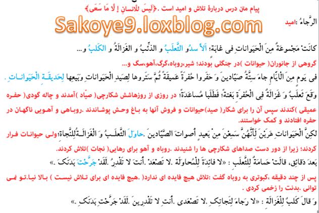 ترجمه متتن انگلیسی نهم درس 5 ترجمه انگلیسی به فارسی intermediate 2 ترجمه لغات - ترجمه انگلیسی به فارسی