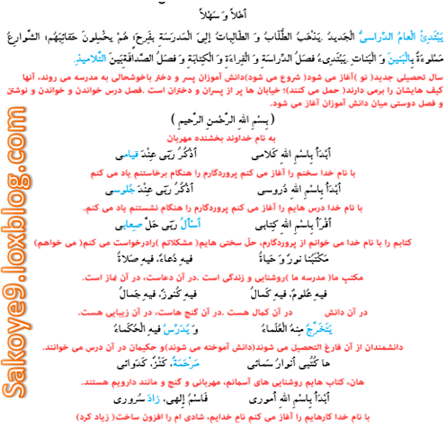 ترجمه متن درس های عربی نهمCreated with Raphaël 2.1.0 ترجمه متن درس های عربی نهم