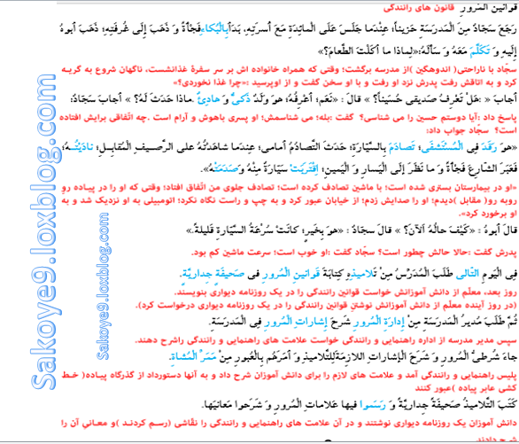 ترجمه متن درس های عربی نهمترجمه درس 3