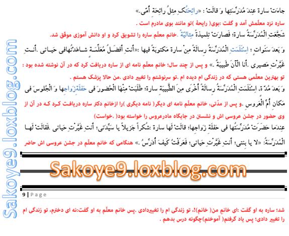 ترجمه متن درس های عربی نهمترجمه متن درس 7
