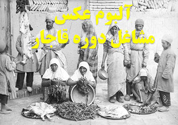 مشاغل دوره قاجار
