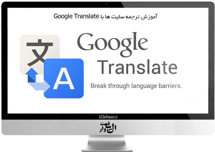 آموزش ترجمه سایت ها با Google Translate