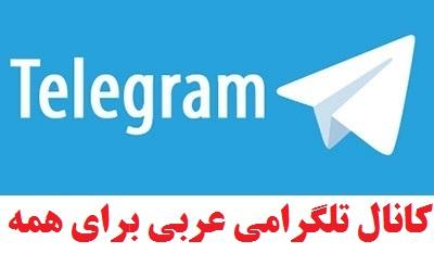 کانال+تلگرام+شعر+عربی