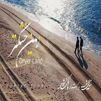دانلود موزیک ویدیو جدید سامی یوسف و بابک رادمنش بنام زمین خشک تر