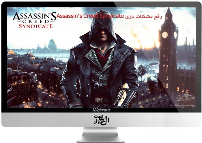 رفع مشکلات بازی Assassin's Creed Syndicate