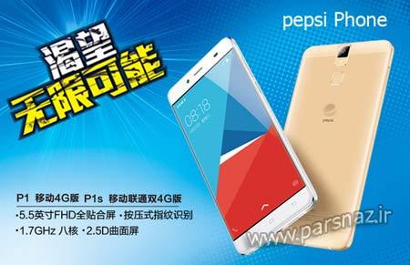 گوشی خیلی ارزان پپسی به بازار آمد , موبایل