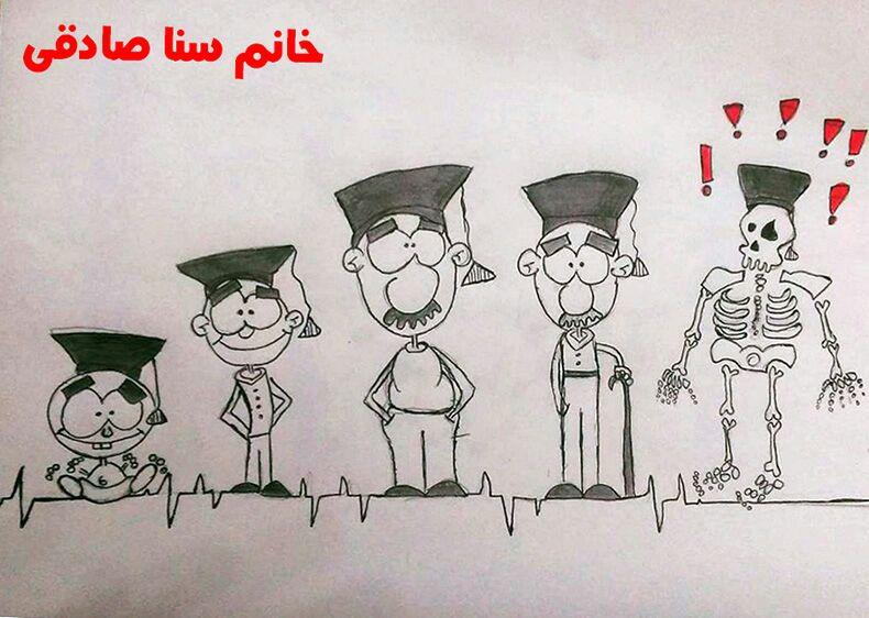 کاریکاتور 12