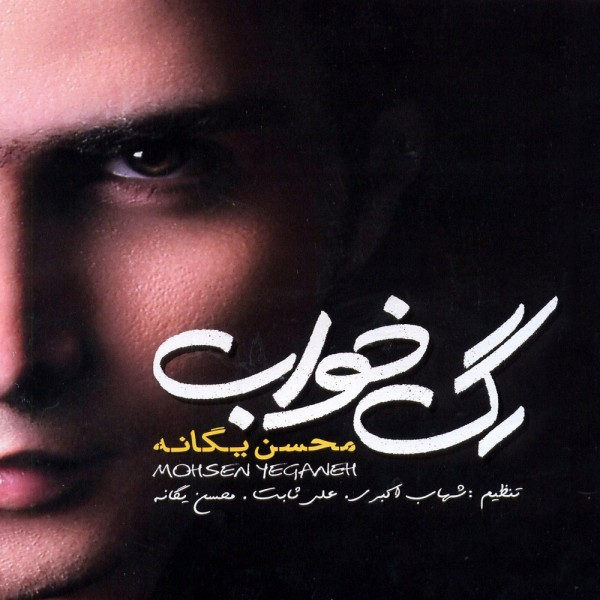 محسن یگانه رگ خوب