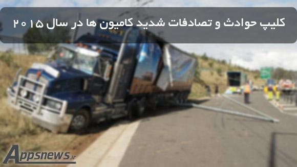 دانلود کلیپ حوادث و تصادفات شدید کامیون ها در سال ۲۰۱۵
