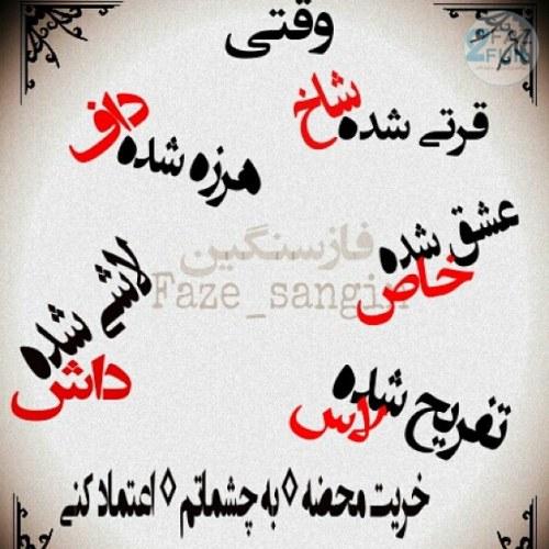http://s3.picofile.com/file/8224174950/Faze_Sangin_FAZ2FUN_IR.jpg